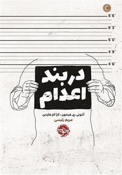 دانلود کتاب در بند اعدام