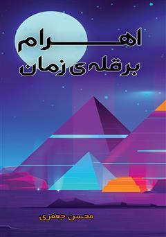 دانلود کتاب اهرام بر قله زمان