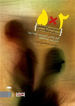 دانلود کتاب 5*2: پنج نمایشنامه دو شخصیتی برای دو بازیگر زن