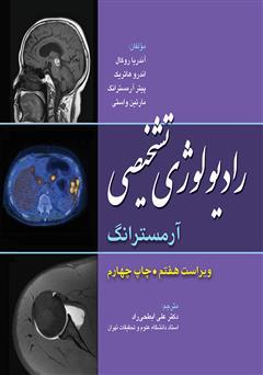 دانلود کتاب رادیولوژی تشخیصی آرمسترانگ