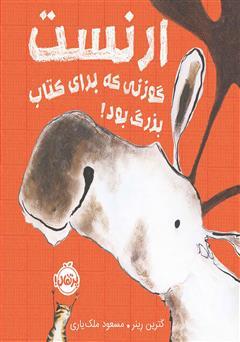 دانلود کتاب ارنست، گوزنی که برای کتاب بزرگ بود!