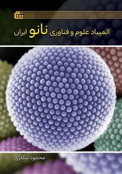دانلود کتاب المپیاد علوم و فناوری نانو ایران (جلد 1)
