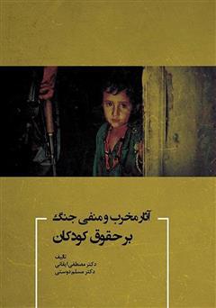دانلود کتاب آثار مخرب و منفی جنگ بر حقوق کودکان