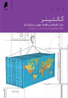 دانلود کتاب کانتینر: دنیا را کوچکتر و اقتصاد جهانی را بزرگتر کرد