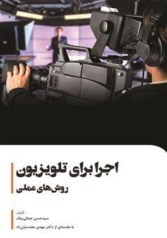 دانلود کتاب اجرا برای تلویزیون: روشهای عملی