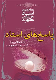دانلود کتاب پاسخهای استاد به نقدهایی به کتاب مسئله حجاب