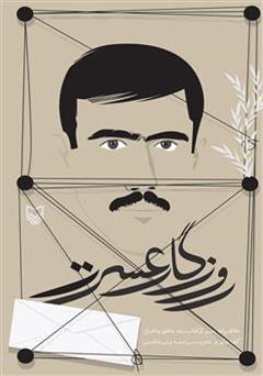 دانلود کتاب روزگار عسرت: خاطرات اسیر آزاد شده هادی باغبان