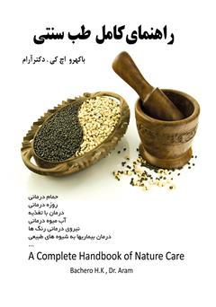 دانلود کتاب راهنمای کامل طب سنتی