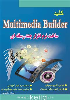 دانلود کتاب کلید Multimedia Builder (ساخت نرم افزارهای چند رسانهای)