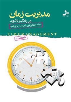دانلود کتاب مدیریت زمان در زندگی زناشویی