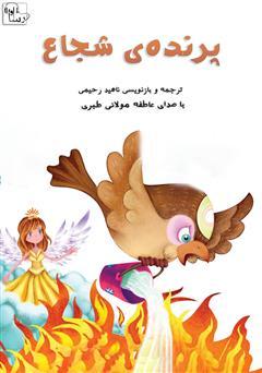 دانلود کتاب صوتی پرنده شجاع