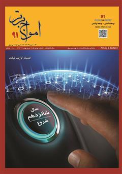 دانلود ماهنامه امواج برتر - شماره 91 - دی و بهمن ماه 1397