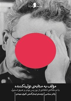 دانلود کتاب مولف به مثابهی تولید کننده، با دو مقالهی انتقادی از بوریس بودن و هیتو استیرل