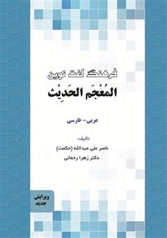 دانلود کتاب فرهنگ لغت نوین المعجم الحدیث (عربی به فارسی)