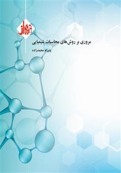 دانلود کتاب مروری بر روشهای محاسبات شیمیایی