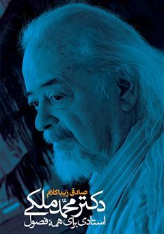 دانلود کتاب محمد ملکی: استادی برای همه فصول