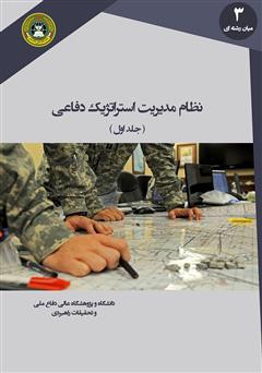 دانلود کتاب نظام مدیریت استراتژیک دفاعی (جلد اول)
