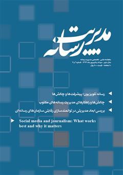 دانلود ماهنامه مدیریت رسانه - شماره 6 و 7
