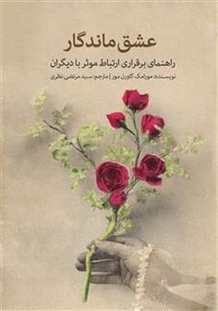 دانلود کتاب راهنمای برقراری ارتباط مؤثر با دیگران: عشق ماندگار