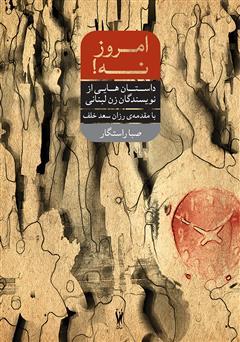 دانلود کتاب  امروز نه: داستانهای کوتاه از نویسندگان زن لبنانی