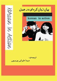 دانلود کتاب بیان زبان کرهای در عمل