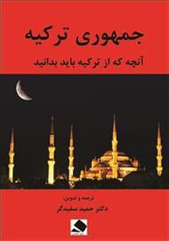 دانلود کتاب جمهوری ترکیه - آنچه که از ترکیه باید بدانید