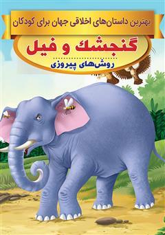 دانلود کتاب گنجشک و فیل، روشهای پیروزی
