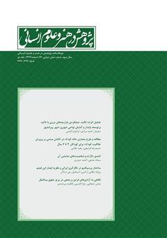 دانلود نشریه علمی - تخصصی پژوهش در هنر و علوم انسانی - شماره 14 - جلد دوم