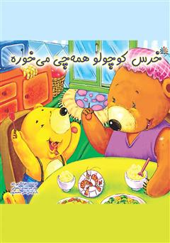 دانلود کتاب خرس کوچولو همه چی میخوره