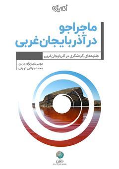 دانلود کتاب ماجراجو در آذربایجان غربی