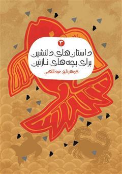 دانلود کتاب داستانهای دلنشین برای بچههای نازنین 3
