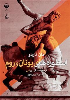 دانلود کتاب صوتی اسطورههای یونان و روم