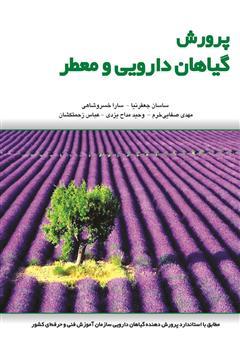 دانلود کتاب پرورش گیاهان دارویی و معطر