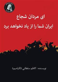 دانلود کتاب ای مردان شجاع، ایران شما را از یاد نخواهد برد