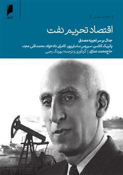 دانلود کتاب اقتصاد تحریم نفت: جدال بر سر تجربه مصدق