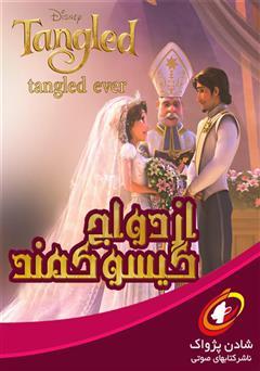 دانلود کتاب صوتی ازدواج گیسو کمند