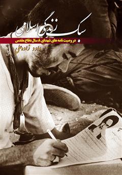 دانلود کتاب سبک زندگی اسلامی در وصیت نامههای شهدای 8 سال دفاع مقدس