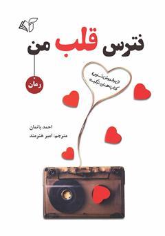 دانلود کتاب نترس قلب من
