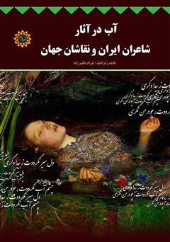دانلود کتاب آب در آثار شاعران ایران و نقاشان جهان