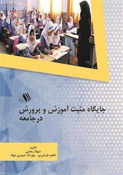 دانلود کتاب جایگاه مثبت آموزش و پرورش در جامعه