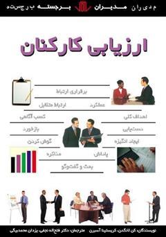دانلود کتاب ارزیابی کارکنان