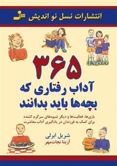 دانلود کتاب 365 آداب رفتاری که بچهها باید بدانند