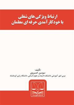 دانلود کتاب ارتباط ویژگیهای شغلی با خودکارآمدی حرفهای معلمان