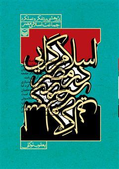کتاب اسلام گرایی در مصر