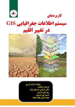 دانلود کتاب کاربردهای سیستم اطلاعات جغرافیایی (GIS) در تغییر اقلیم