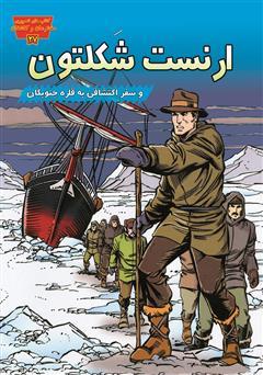 دانلود کتاب ارنست شکلتون و سفر اکتشافی به قاره جنوبگان