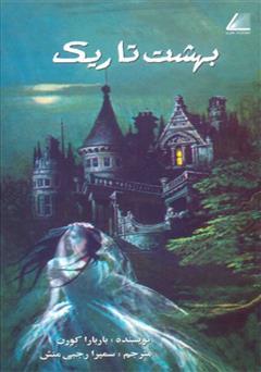 دانلود کتاب بهشت تاریک