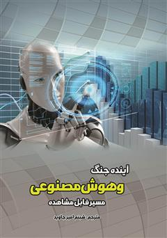 دانلود کتاب آینده جنگ و هوش مصنوعی: مسیر قابل مشاهده