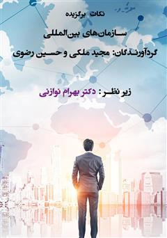 دانلود کتاب نکات برگزیده سازمانهای بینالمللی