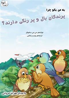 دانلود کتاب صوتی چرا پرندگان بال و پر رنگی دارند؟